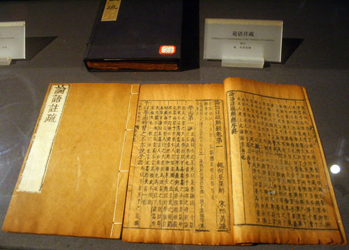 Commentaries of the Analects of Confucius (by AlexHe34, CC BY)