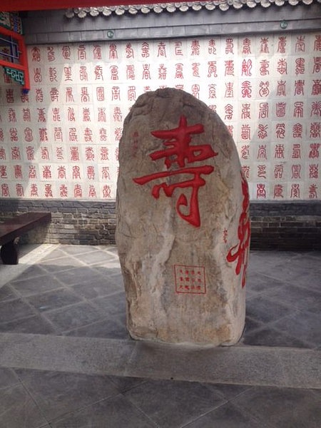 Stone Stele & 1,000 Characters of Happiness, Great Wall of China (by Emily Mark, CC BY-NC-SA)
