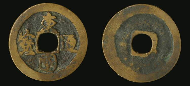 Goryeo Dynasty Bronze Coin